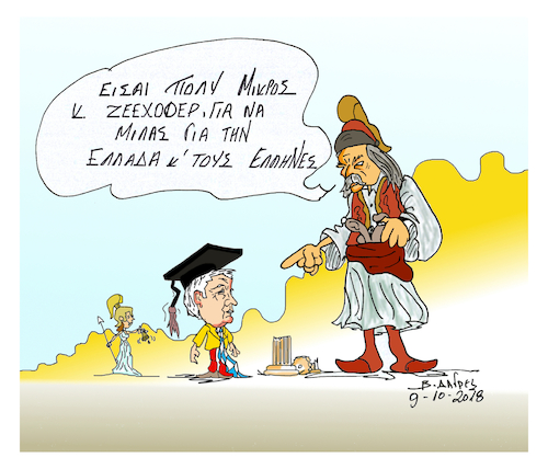 Cartoon: herr Zeechofen end GREECE (medium) by vasilis dagres tagged greece,zeechofen,germany,dagres