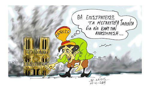 Cartoon: NO comments. (medium) by vasilis dagres tagged macron,france,paris,disaster,monuments