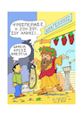 Cartoon: god Dyonisos says (small) by vasilis dagres tagged economic,crisis