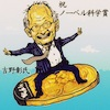 Cartoon: Nobelpris (small) by takeshioekaki tagged nobel