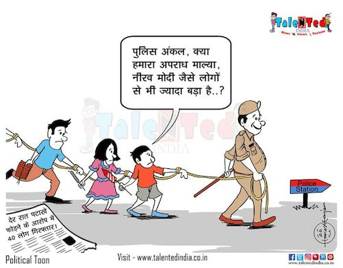 Cartoon: Even fugitives are arrested ... (medium) by Talented India tagged cartoon,politics,police,congress,bjp,cartoons,children,arrested