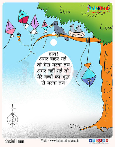 Cartoon: Today Cartoon On Makar Sankranti (medium) by Talented India tagged cartoon,talented,talentedindia,talentednews