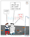 Cartoon: Cartoon On GST (small) by Talented India tagged talentedindia,cartoon,gst,politics,politician,narendramodi,bjp