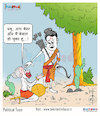 Cartoon: Today Cartoon On Ram (small) by Talented India tagged cartoon,talented,talentedindia,talentedcartoon