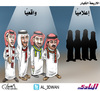 Cartoon: al adwan cartoon (small) by adwan tagged al,adwan,cartoon