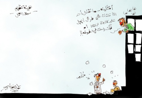 Cartoon: uuu (medium) by hamad al gayeb tagged uu