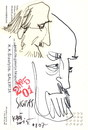Cartoon: Painter Sigitas Prancuitis (small) by Kestutis tagged sketch,painter,kestutis,lithuania