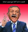 Cartoon: erdogan (small) by Hossein Kazem tagged erdogan