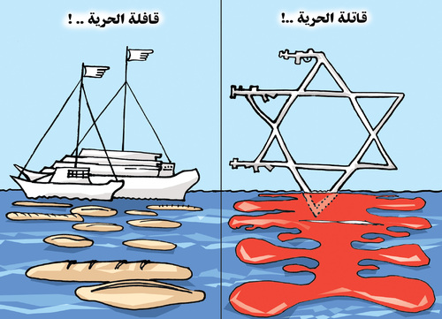 Cartoon: freedom flotilla (medium) by samir alramahi tagged freedom,flotilla,slauterers,palestine,gaza,arab,ramahi,cartoon