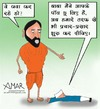 Cartoon: Ramdev Baba (small) by Amar cartoonist tagged gadkari