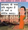 Cartoon: Shushma Swaraj (small) by Amar cartoonist tagged bjp